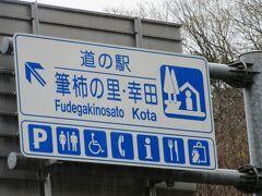 「道の駅 にしお岡ノ山」から「道の駅 筆柿の里・幸田」にやって来ました 「道の駅 にしお岡ノ山」から「道の駅 筆柿の里・幸田」は主に国道23号線バイパスで8km程の道のり