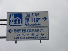 「道の駅 筆柿の里・幸田」から「道の駅 藤川宿」にやって来ました 「道の駅 筆柿の里・幸田」から「道の駅 藤川宿」は県道で17km程の道のり