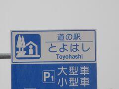 「道の駅 藤川宿」から「道の駅 とよはし」にやって来ました 「道の駅 藤川宿」から「道の駅 とよはし」は国道1号線と国道23号線で37km程の道のり