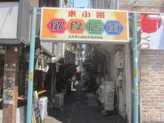 今回もこのとき https://4travel.jp/travelogue/11667484 と同様に入口の看板だけはきれいですが、東口のこんな昭和臭いっぱいの路地へ