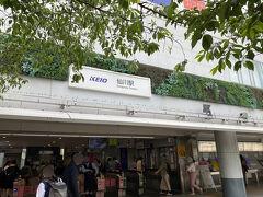 この日は新宿から京王線を利用して、仙川駅で下車