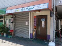 近鉄の今里駅近くです。 ベトナム料理のお店。 緊急事態宣言を受けて、休業されています。。