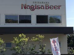 千畳敷のお土産屋さんに売ってた地ビールの酒造所の工場見学可能の幟があったので、急きょ寄り道!