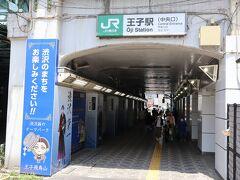 東京都北区王駅 渋沢栄一ゆかりの地