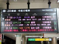 上野08:02発のはやぶさ103号で一路仙台を目指します。上野駅ではコロナ対応の一環として、「新幹線改札内でアルコール販売はしない」「(アルコールに限らず)車内販売はない」と繰り返しアナウンスされていました。