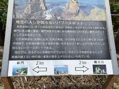 【夫婦岩】