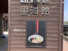 【道の駅 高松 里海館】