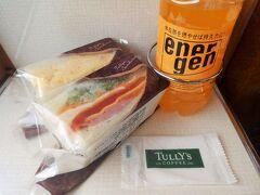 浅草駅から出発です。改札中にあったタリーズでサンドイッチと自販機で購入した懐かしのenergen。