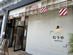 すぐ近くには食パンの有名店も。