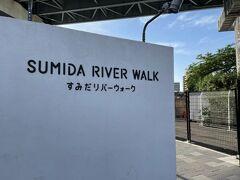 さらに浅草方面に進むと、すみだリバーウォークにぶつかりました。 東武スカイツリーライン沿いに橋が架かっていて歩けるんだよねー。