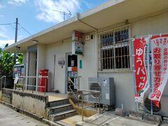 こちらは波照間郵便局。 当然、日本最南端の郵便局です。