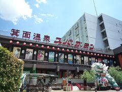 約50分掛けて今夜の宿「大江戸温泉物語・箕面観光ホテル」に到着、  大江戸温泉物語らしくお祭り風にデイスプレイが施されてますね!。  *詳細はクチコミでお願いします