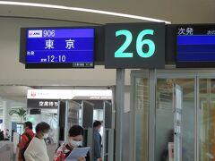 12:10 那覇空港発JAL906便で羽田へ。 来る時は夜遅い飛行機で着いて、帰りはお昼の便なんだから、4泊5日と言っても実質は丸3日の観光でした。 個人旅行だったらこんなに早い便は絶対に使いませんね。