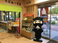 最後、名阪国道のサービスエリアでニンニン