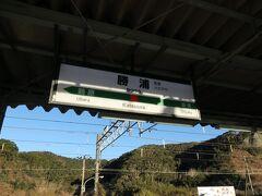 勝浦まで来ました。