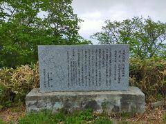 天然記念物の碑