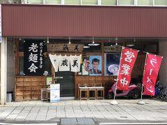 広い通りに面した「蔵美」というお店です。 数分で中に入れました。 (食後に撮影)