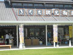 菊池市中心部に戻り「きくち観光物産館」へ。 菊地市民広場の一角にあります。 道の駅ではありませんが、充実した施設です。
