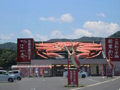 一般道から、大きなカニの看板のお店が見えました・・