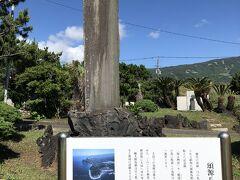 時間調整を兼ねて、元町港近くの源為朝の碑を見てみました。 島に流された後のことは、初めて知りました。