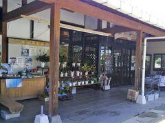 最後は和水(なごみ)町の緑彩館へ。