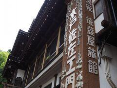 <能登屋旅館> 左官職人の後藤市蔵氏(昭和7年作)の鏝絵で 鳳凰と桐の装飾の中央には銀山開拓の祖である「木戸佐左ェ門」の名が記されています。