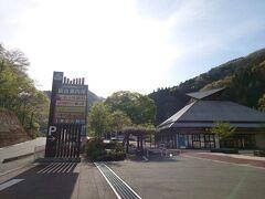 ★16:00 不二洞入口から歩くこと1時間10分。「上野村ふれあい館」に到着。