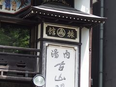 <伝統の宿 古山閣>