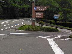 「道の駅・天城越え」道路沿いの表示板