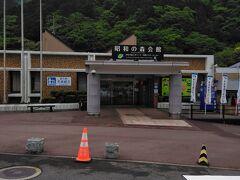 「昭和の森会館」:天城の事が若干分かります。