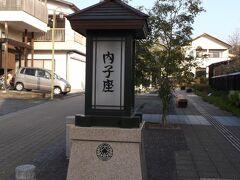 内子座の入り口。  大正5年創建。老朽化した建物を昭和60年に復原して今も現役の芝居小屋。
