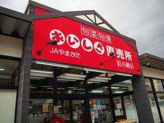 JA山形おいしさ直売所 紅の蔵店