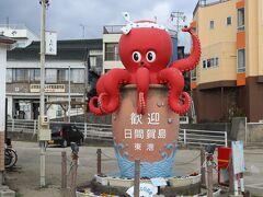 人口1900人と、篠島より300人多いです。タコとフグで有名な島です。
