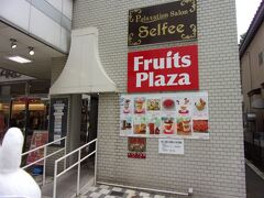 フルーツ プラザ