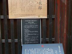 重要文化財 上芳我邸。国内最大規模の製蠟業者だった本芳我家の筆頭分家・上芳我家の邸宅。  今は、木蠟資料館。