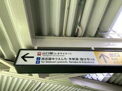 西武園ゆうえんちへは池袋から西武線で向かいます 西所沢駅から西武狭山線に乗り換え西武球場前駅へ
