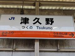 ●JR津久野駅サイン@JR津久野駅  目指せ、JR阪和線、全駅制覇(笑)。 今回は、JR津久野駅で下車してみました。 目的は、ランチです。