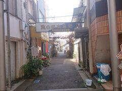 少し歩くと左側に「魚の棚商店街」があります。