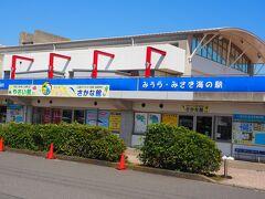 うらりマルシェ 三崎漁港にあります。「獲れたて三浦野菜と三崎まぐろの産直センター」。