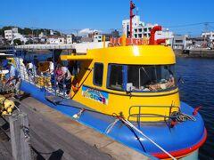 水中観光船「にじいろさかな号」 15:10発の定期最終便に間に合いました。