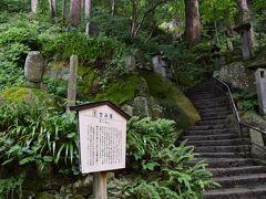 せみ塚に到着。  芭蕉が山寺を訪ねてから62年後に建てられたもの。 閑かさや岩にしみ入る蝉の声 があまりにも有名な句ですね。