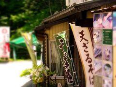 イヤーッ、けっこう歩きました! ということで、お腹も減って参りましたので 不動社から戻って高龍神社のお向かいにある 「えびす屋」にてゴハンを。