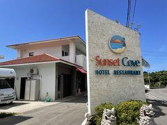 野底マーペーへ登ったのでお腹ペコペコです。 野底マーペーから米原方面へ下りて、最初に見つけたホテルのレストランへ入ります。  Sunset Coveでは位置情報がないので一番近くに設定したけど、 名前が変わってSunset Coveになったみたいです。
