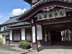 山寺を見終わって電車の時間までまだあったので、山寺駅の前にある旧山寺ホテルことやまがたレトロ館にも立ち寄ってみた。  歴史を感じる素敵な建物で、中は無料で見学可能。