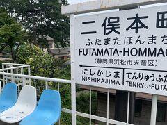 終点掛川駅向かう前に途中下車