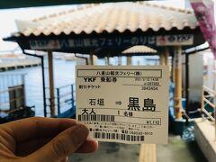 八重山観光フェリーさんの船で、黒島に向かいます