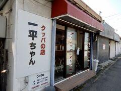 法隆寺へ向かう途中にあるクッパ専門店   いつも前を通る度に覗くんだけど、安定の満席状態(超人気)   『ミシュランガイド 奈良』ビブグルマンに認定されています