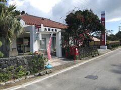 島に一つの郵便局。 ゆうパックはココから発送可能。 ATMもあるし、オリジナルのスタンプもあるので記念に郵便を出すのもいいかも。