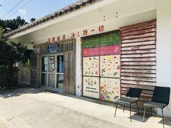 島に一つの商店、たま商店。 何でもそろうのがいいところ。 観光客は、飲み物とお弁当買うくらいかな