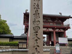 聖徳太子ゆかりの寺、四天王寺に到着しました。徒歩で約10分です